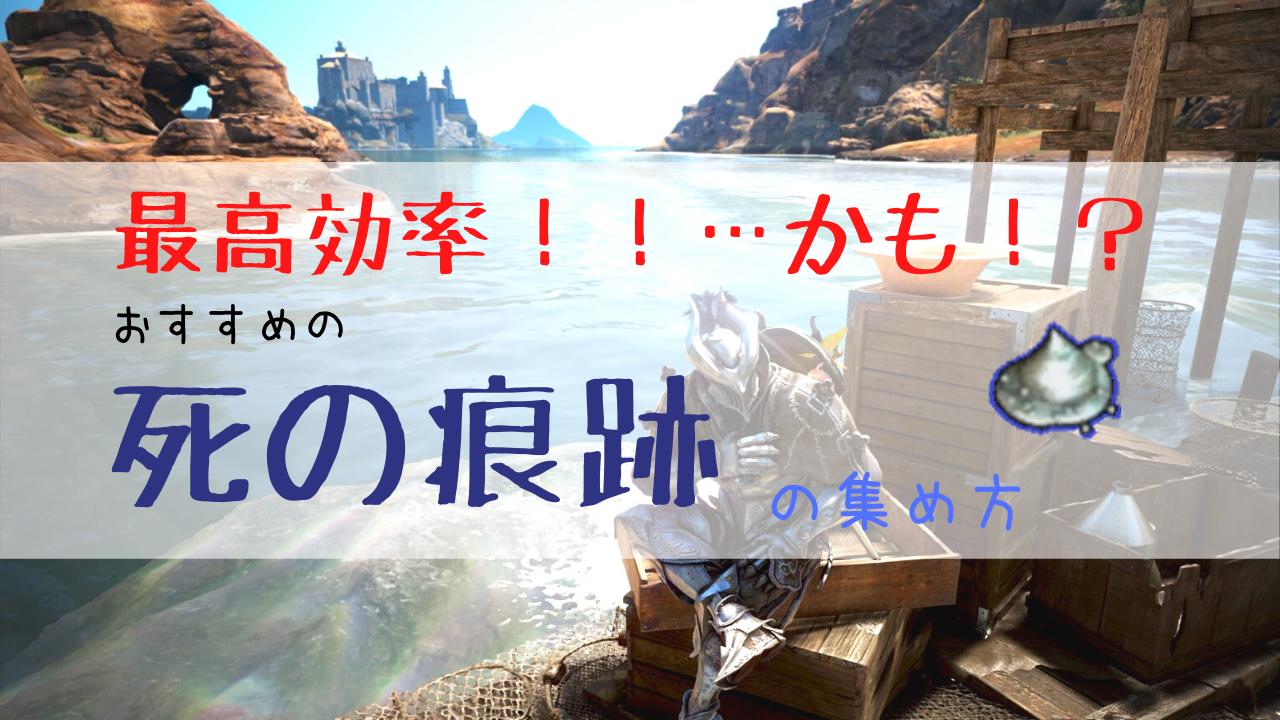 【PC版黒い砂漠】最高効率・・・かも!? 死の痕跡の集め方!!